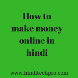 How to make money online in hindi