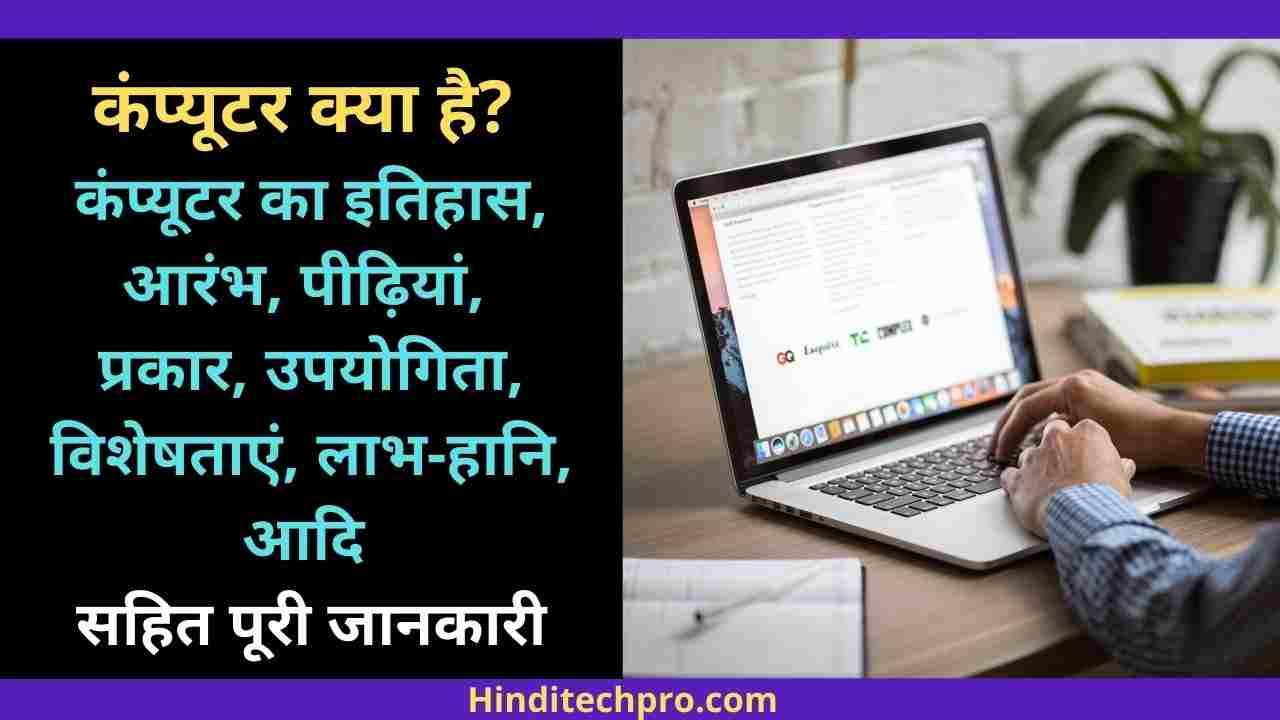 Computer kya hai full details in Hindi