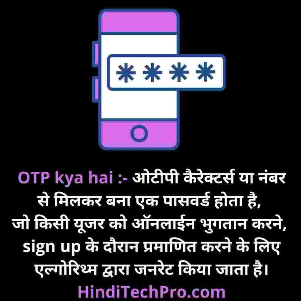 Otp kya hai, upyog, fayde aur nuksan in hindi