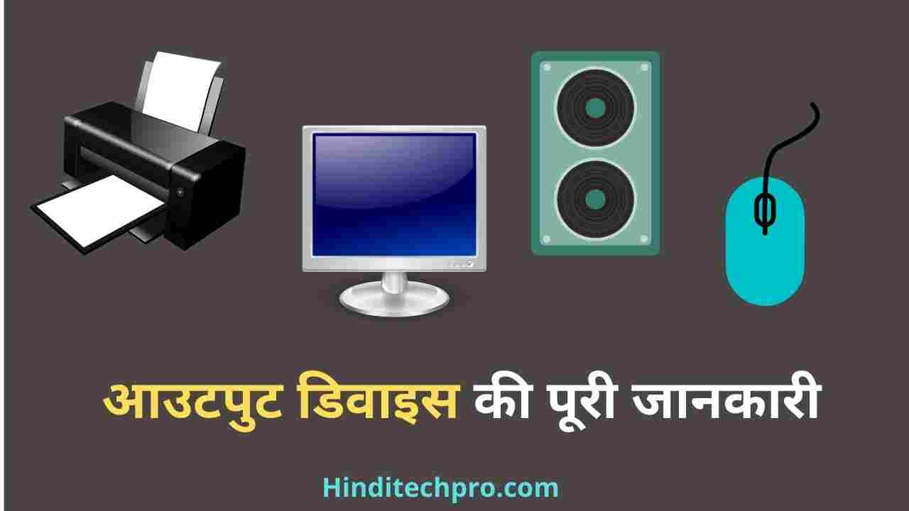 Output device in Hindi with images