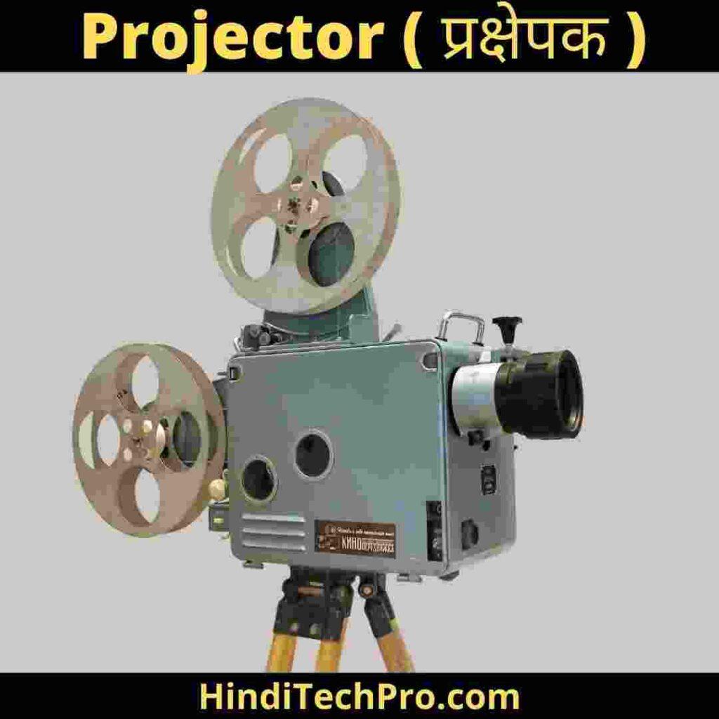 Projector in hindi, Prakshepak ki photo