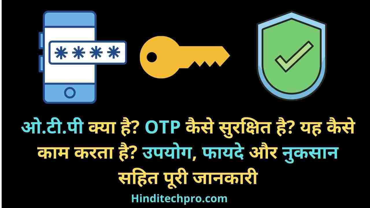 What is otp, advantages and disadvantages in hindi